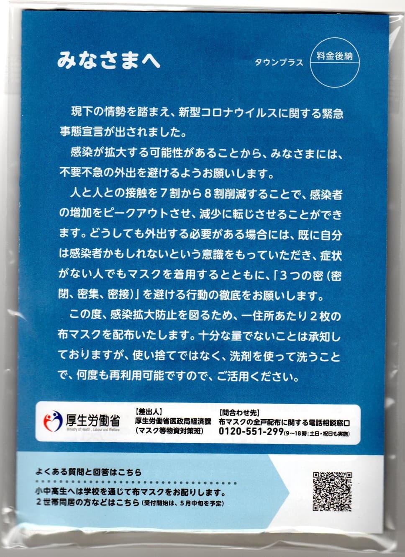 アベノマスク(文章)