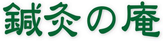 鍼灸の庵/やまと治療院ブログ